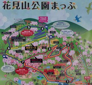 花見山公園まっぷ