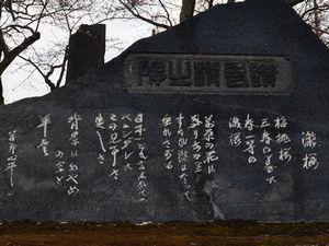 瀧桜 草野心平の歌碑