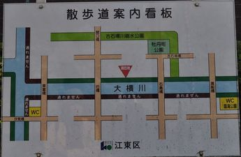 大横川散歩道案内看板