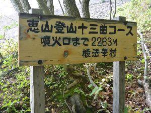 恵山登山十三曲コース