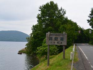 洞爺湖と2号線道路