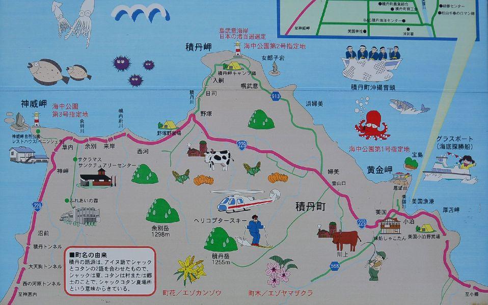 積丹半島マップ(黄金岬、神威岬、積丹岬)