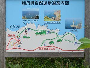 積丹岬自然歩道案内図