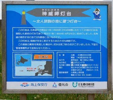 神威岬灯台の案内板