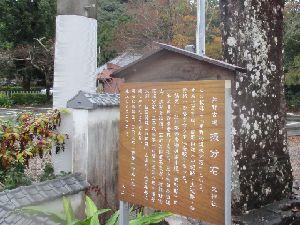 振分石 熊野古道