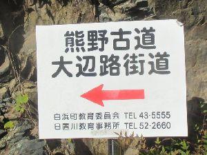 熊野古道 大辺路街道 案内板
