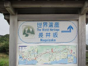 熊野古道 大辺路 長井坂 世界遺産